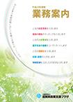 平成29年度滋賀県産業支援プラザ業務案内表紙画像
