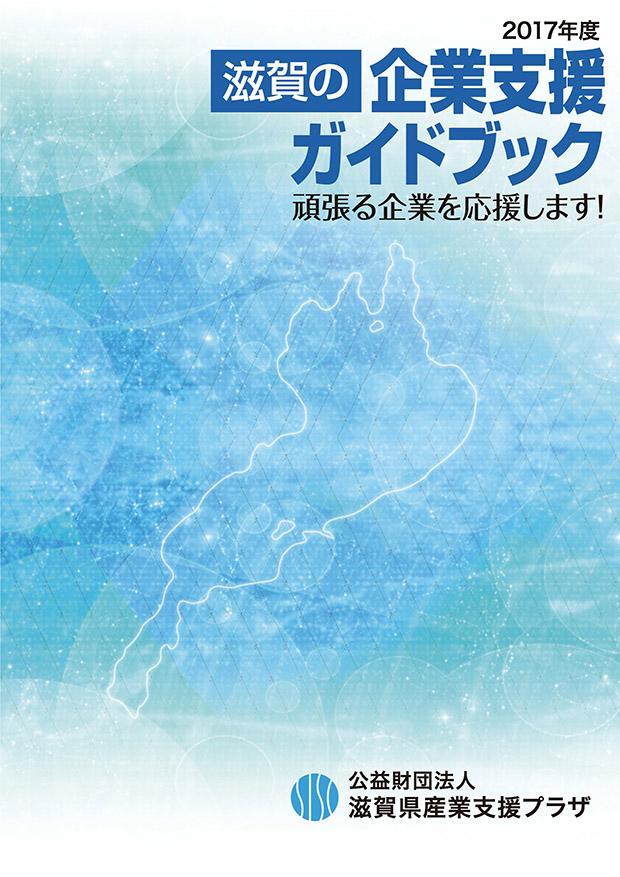 滋賀の企業支援ガイドブック 表紙画像