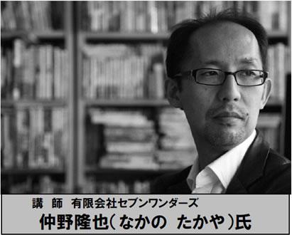 有限会社セブンワンダーズ 仲野 隆也 氏