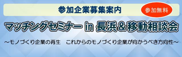 マッチングセミナーin長浜&移動相談会