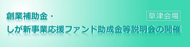 創業補助金・ しが新事業応援ファンド助成金等説明会の開催 (草津会場)