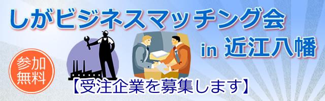 しがビジネスマッチング会 in 近江八幡 【受注企業を募集します】