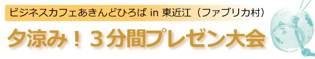ビジネスカフェあきんどひろばin 東近江(ファブリカ村) 夕涼み!3分間プレゼン大会