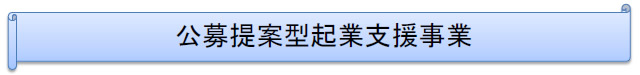 滋賀県が公募提案型起業支援事業の企画提案を募集しています!