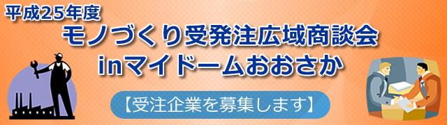 平成25年度モノづくり受発注広域商談会inマイドームおおさか 【受注企業を募集します!】