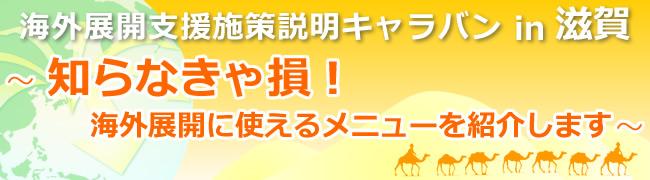 海外展開支援施策説明キャラバン in 滋賀!! ~知らなきゃ損!海外展開に使えるメニューを紹介します~