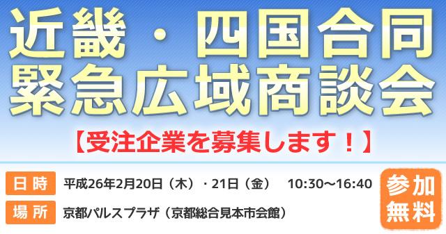 近畿・四国合同緊急広域商談会 【受注企業を募集します!】