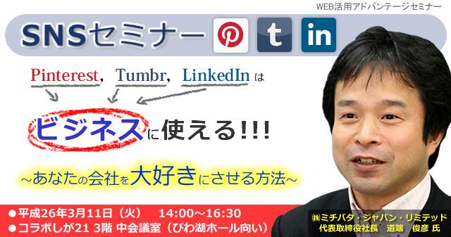 SNSセミナー Pinterest,Tumbr,LinkedInはビジネスに使える!!! ~あなたの会社を大好きにさせる方法~