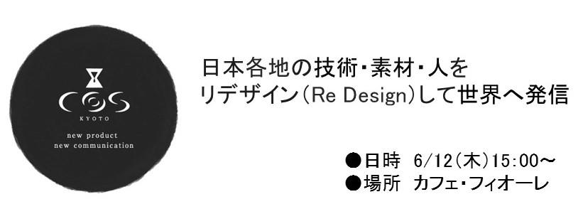 日本各地の技術・素材・人をリデザイン(Re Design)して世界へ発信