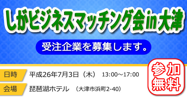 しがビジネスマッチング会 in 大津【受注企業を募集します!】