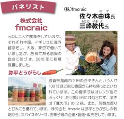 fmcraic 佐々木由珠 氏 三峰教代 氏