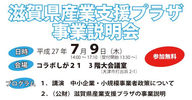 滋賀県産業支援プラザ事業説明会
