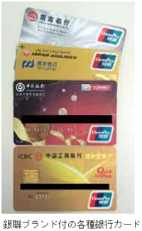 銀聯ブランド付の各種銀行カード