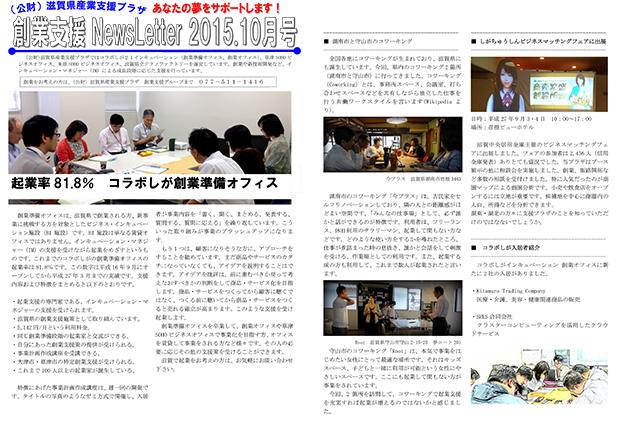 創業支援NewsLetter 2015.10月号内容