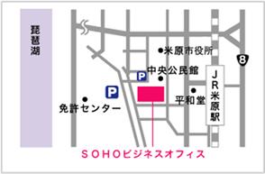 米原SOHOビジネスオフィス周辺図