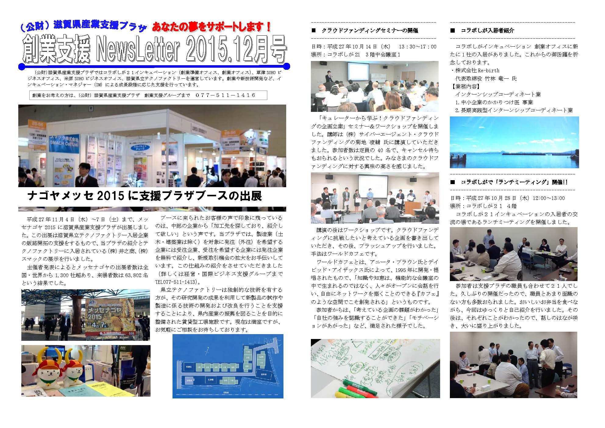 創業支援NewsLetter 2015.12月号内容