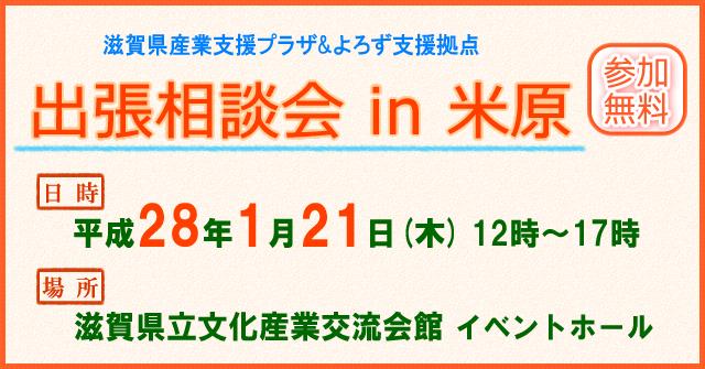 滋賀県産業支援プラザ&よろず支援拠点 出張相談会in米原