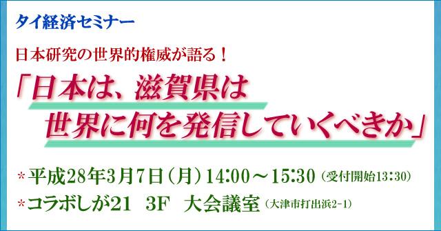 セミナー「日本は、滋賀県は世界に何を発信していくべきか」トップ画像