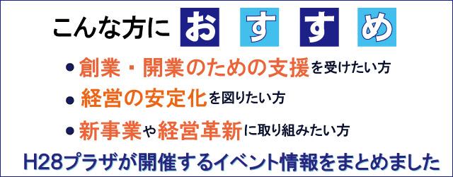 平成28年度滋賀県産業支援プラザイベントスケジュール画像