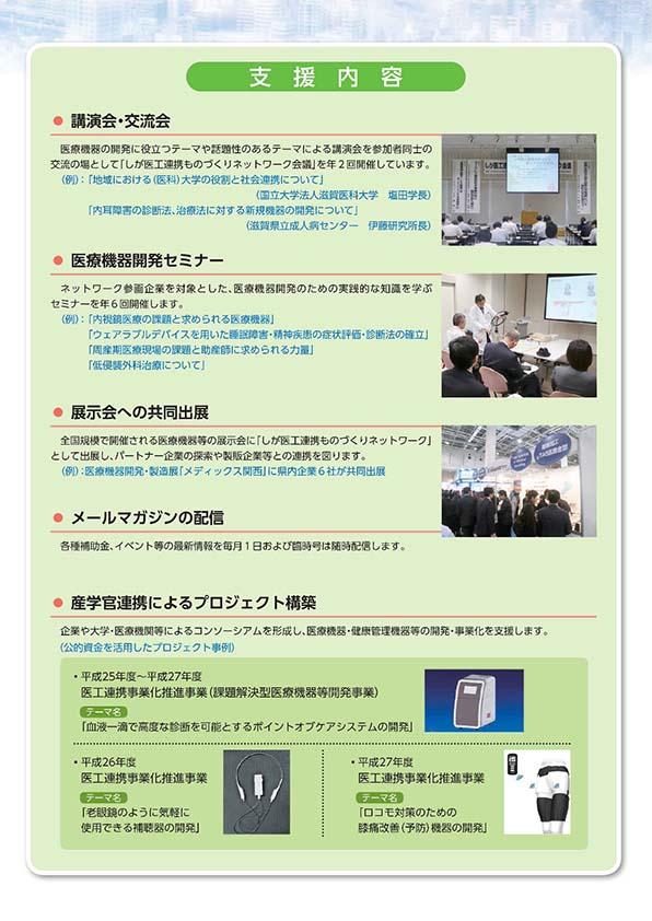 しが医工連携ものづくりネットワークの支援内容jpeg画像