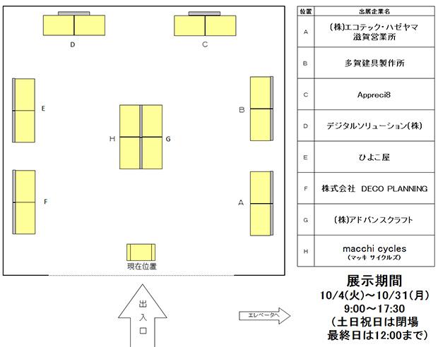 """滋賀の""""ちいさな企業""""応援月間展示マップ画像"""