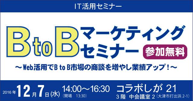 12月7日開催のB to Bマーケティングセミナータイトルトップ画像