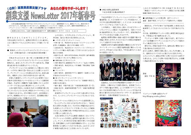 創業支援NewsLetter2017月新春号1ページ目画像
