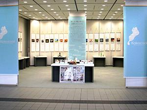 ココクール マザー・セレクションの展示写真