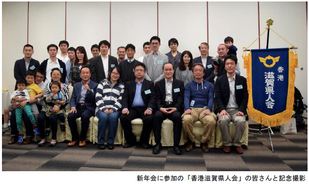 新年会に参加の「香港滋賀県人会」の皆さんと記念撮影した写真