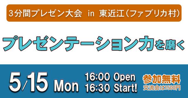 2017年5月15日実施3分間プレゼン大会in東近江タイトル画像