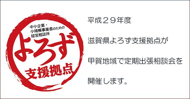 平成29年度よろず支援拠点甲賀地域で定期出張相談会案内画像