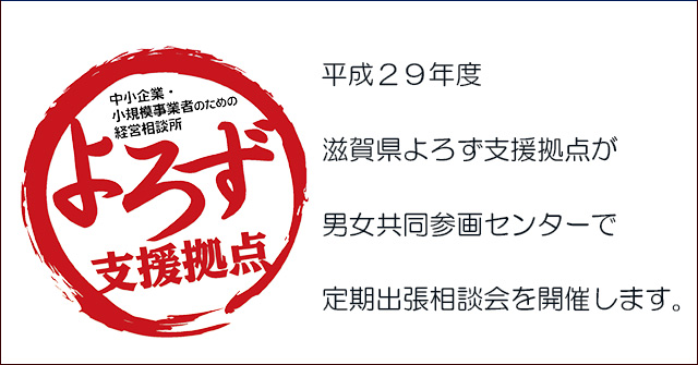 よろず支援拠点近江八幡市で定期出張相談会画像