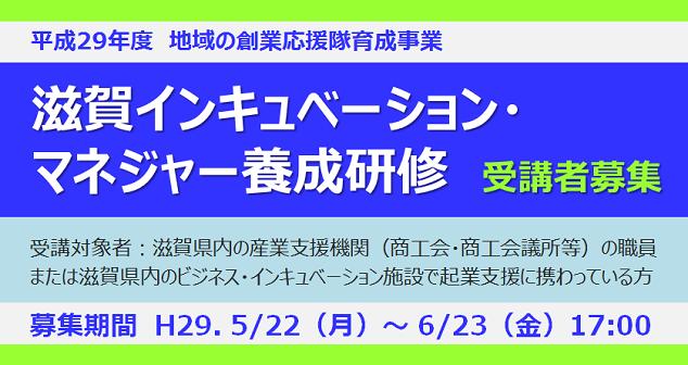 平成29年度 インキュベーション・マネジャー養成研修 画像