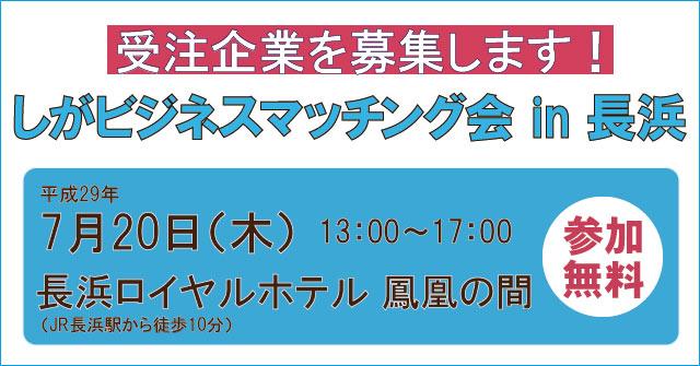 画像:しがビジネスマッチング会in長浜 受注企業を募集