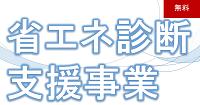 中小企業の省エネ診断支援事業の案内ロゴ