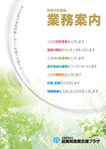滋賀県産業支援プラザ業務案内2017年度版表紙画像