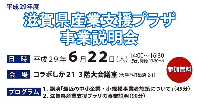 平成29年度滋賀県産業支援プラザ事業説明会タイトル画像