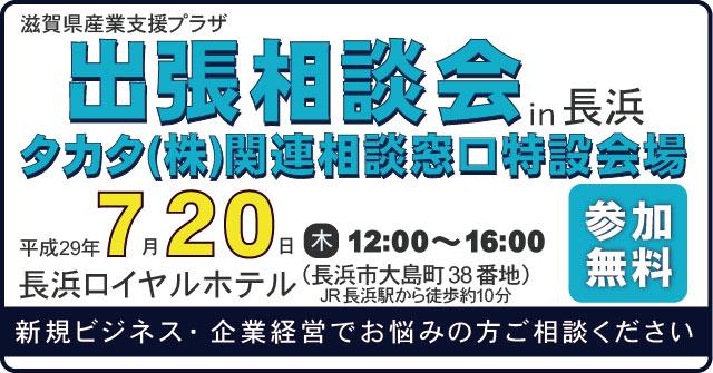 滋賀県産業支援プラザ出張相談会開催日時案内画像