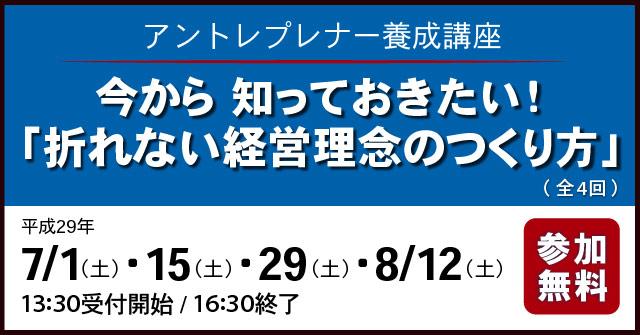 滋賀で実施のアントレプレナー養成講座案内画像