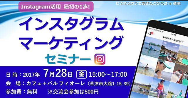 Instagram活用 最初の1歩!インスタグラムマーケティングセミナー案内画像