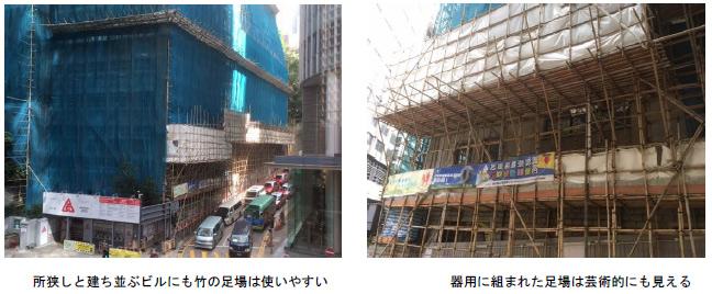 所狭しと建ち並ぶビルにも竹の足場は使いやすい写真と器用に組まれた足場は芸術的にも見える写真