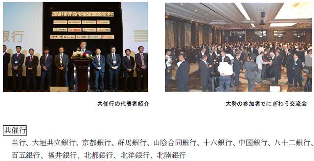 共催行の代表者紹介の写真と大勢の参加者でにぎわう交流会の写真