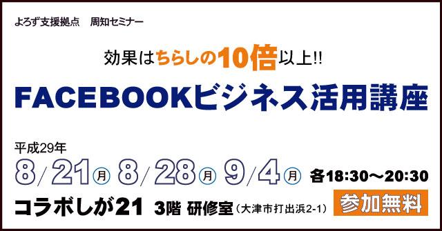 3回シリーズ8月21日・8月28日・9月4日実施の効果はちらしの10倍以上!!FACEBOOKビジネス活用講座画像