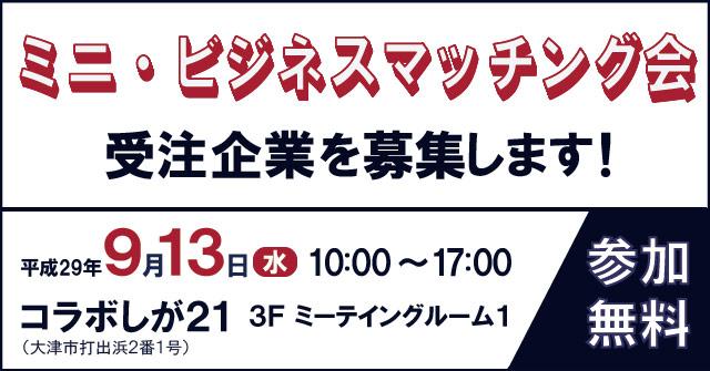 9月13日水曜日実施ミニ・ビジネスマッチング会 受注企業募集画像