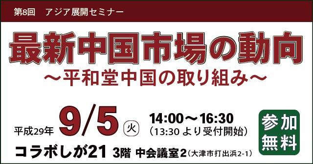 9月5日大津市で実施の最新中国市場の動向セミナー案内画像