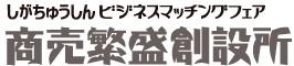 しがちゅうしんビジネスマッチングフェアのロゴ