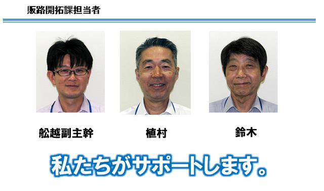 販路開拓課担当者3人(船越副主幹・植村・鈴木)の顔写真