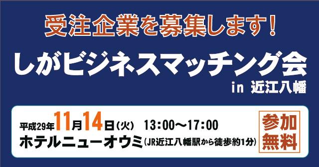 画像:しがビジネスマッチング会in近江八幡 受注企業を募集