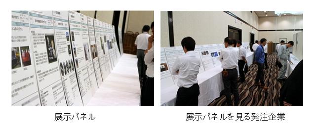 展示パネルと展示を見る発注企業の写真