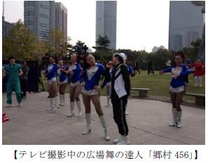 テレビ撮影中の広場舞の達人「郷村456」】の写真